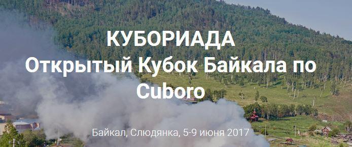cuboro 062017