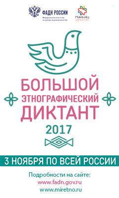 etno diktant 2017