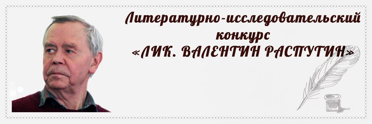 rasputin 2018
